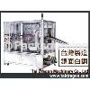 自动封盒机系列  >  自动封盒机  TD-220