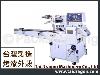 横式自动包装机系列 > 横式自动包装机 TD-300P / TD-400P / TD-500P