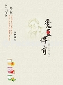 魔豆传奇-孙武雄的寻梦与挑战